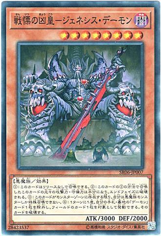 戦慄の凶皇-ジェネシス・デーモン (N/R)3_闇8