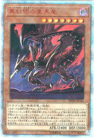 [20th Secret] 真紅眼の亜黒竜 (3_闇7/20TH-JPC04)