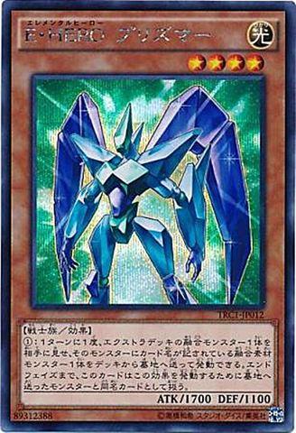 E・HERO プリズマー (Secret/TRC1-JP012)3_光4