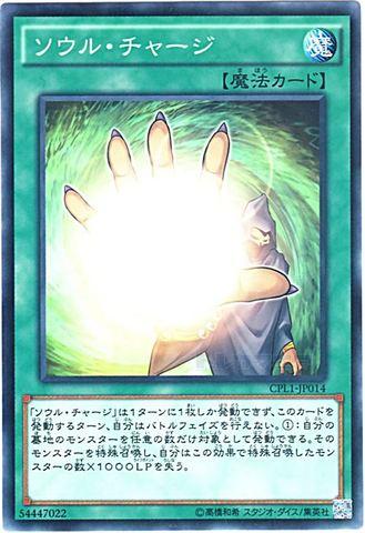 ソウル・チャージ (Normal)1_通常魔法