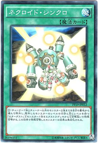 [N] ネクロイド・シンクロ (1_通常魔法/PP19-JP012)