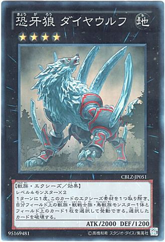 [Super] 恐牙狼 ダイヤウルフ (6_X/地4/-)