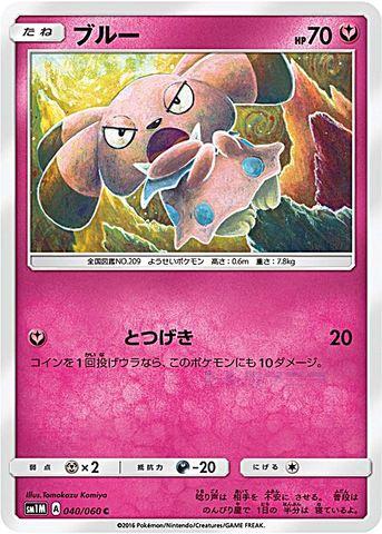 [C] ブルー (SM1M 040/060/妖精)