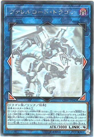ヴァレルロード・ドラゴン (Holographic/CIBR-JP042)8_L/闇4