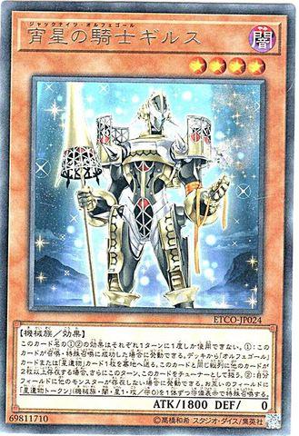 [R] 宵星の騎士ギルス (3_闇4/ETCO-JP024)