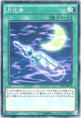 [N] 月光香 (月光1_通常魔法/TDIL-JP054/DP21-JP055)