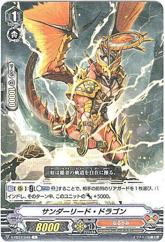 サンダーリード・ドラゴン C VEB12/049(なるかみ)