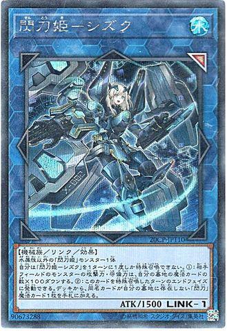 [Secret] 閃刀姫-シズク (8_L/水1/20CP-JPT10)