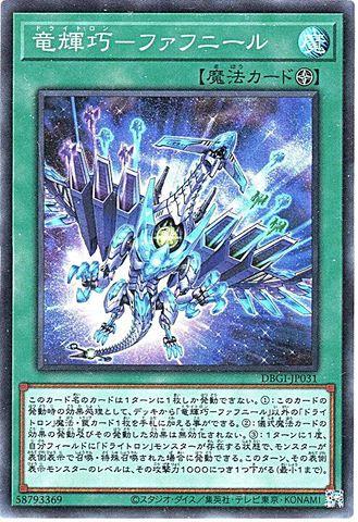竜輝巧-ファフニール (Super/DBGI-JP031)竜輝巧-1_フィールド魔法