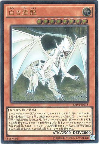 白き霊龍 (Ultimate/SHVI-JP018)3_光8