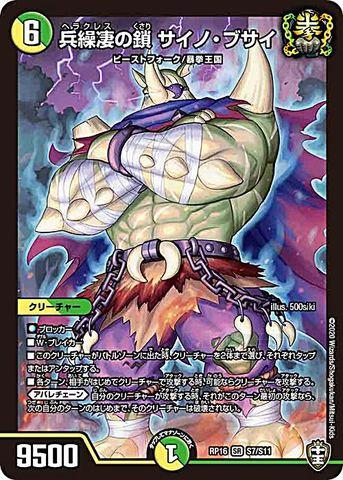 [SR] 兵繰凄の鎖 サイノ・ブサイ (RP16-S7/虹)