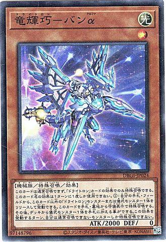 竜輝巧-バンα (Super/DBGI-JP024)竜輝巧-3_光1