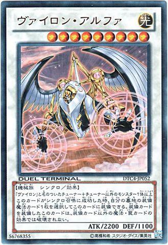 ヴァイロン・アルファ (Ultra)7_S/光9