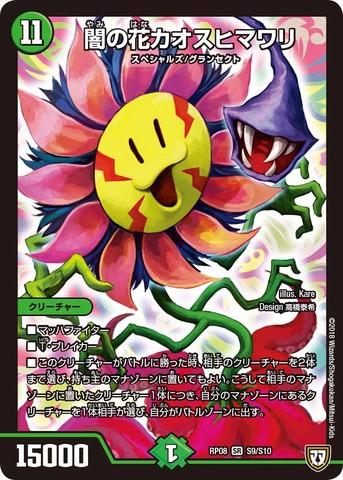 [SR] 闇の花カオスヒマワリ (RP08-S9/自然)