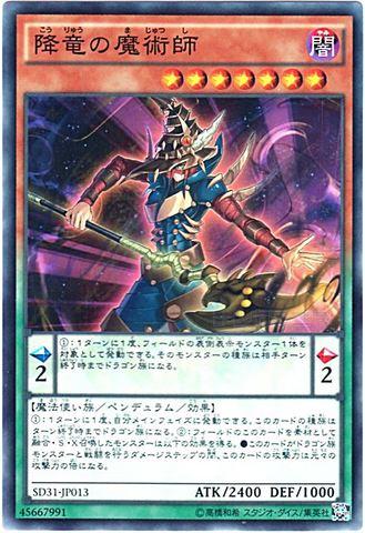 [N] 降竜の魔術師 (3_闇7/SD31-JP013)