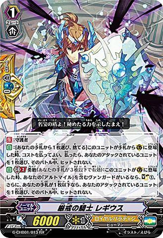 厳戒の騎士 レギウス RR GCHB01/013(ロイヤルパラディン)