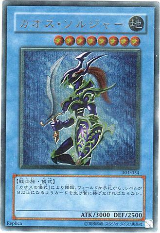 [Ultimate] カオス・ソルジャー (4_儀式光8/-)