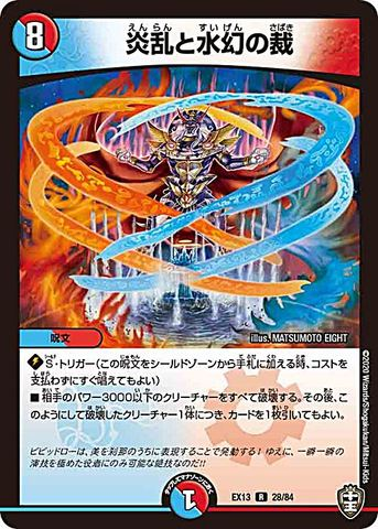[R] 炎乱と水幻の裁 (EX13-28/虹)