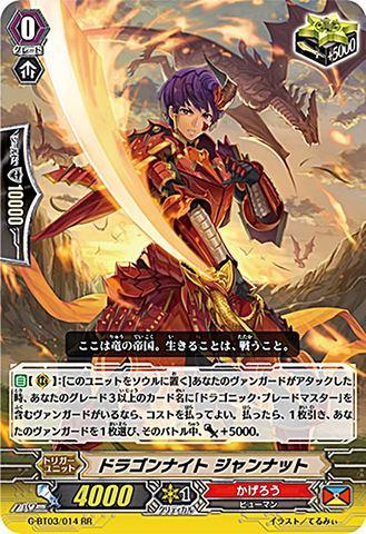 ドラゴンナイト ジャンナット RR GBT03/014(かげろう)