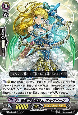 厳戒の宝石騎士アルウィーン BT14/048(ロイヤルパラディン)
