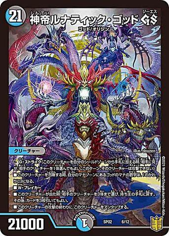[-] 神帝ルナティック・ゴッド GS (SP02-06/虹)