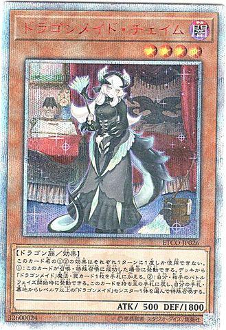 [20th Secret] ドラゴンメイド・チェイム (3_闇4/ETCO-JP026)