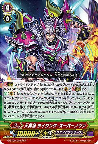 大英雄 ライジング・スーパーノヴァ RRR GBT09/008(スパイクブラザーズ)