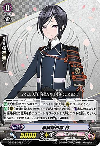 薬研藤四郎 特 C GTB02/041(刀剣乱舞)