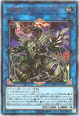 [Ultra] 鎖龍蛇-スカルデット (8_L/地4/EXFO-JP048)