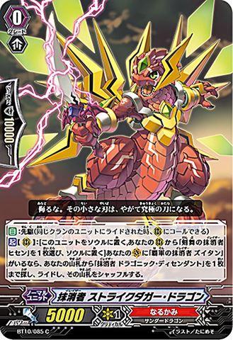 抹消者ストライクダガー・ドラゴン BT10/085(なるかみ)