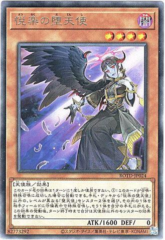 [R] 悦楽の堕天使 (3_闇4/ROTD-JP024)