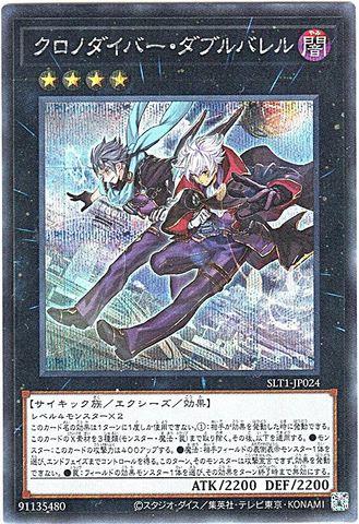 [Secret] クロノダイバー・ダブルバレル (・SLT1_6_X/闇4/SLT1-JP024)