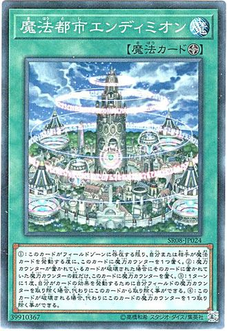 [N-P] 魔法都市エンディミオン (1_フィールド魔法/SR08-JP024)