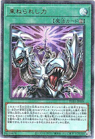 [Mil-Ultra] 束ねられし力 (・PGB1_1_永続魔法/PGB1-JP009)