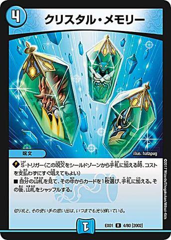 [R] クリスタル・メモリー (EX01-04/水)