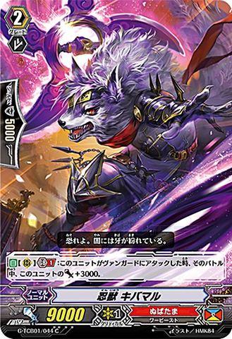 忍獣 キバマル C GTCB01/044(ぬばたま)