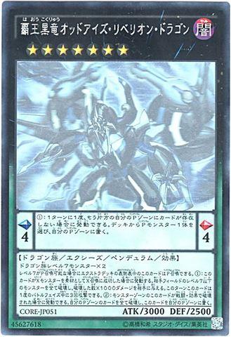 覇王黒竜オッドアイズ・リベリオン・ドラゴン (Holographic/CORE-JP051)6_X/闇7