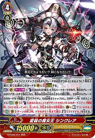 変貌の魔女王 シンクレア RRR GFC02/011(シャドウパラディン)