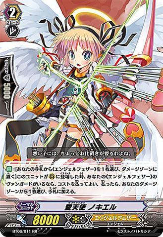愛天使 ノキエル BT06/011(エンジェルフェザー)