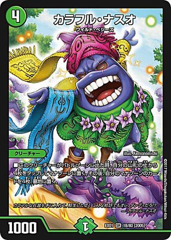 [SR] カラフル・ナスオ (EX01-18/自然)
