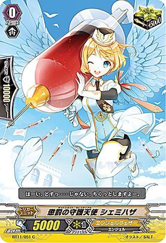 懲罰の守護天使シェミハザ BT11/051(エンジェルフェザー)