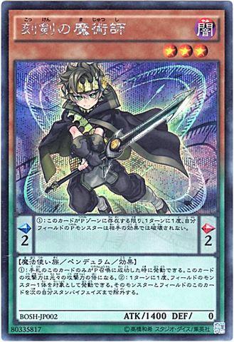 [Secret] 刻剣の魔術師 (3_闇3/BOSH-JP002)