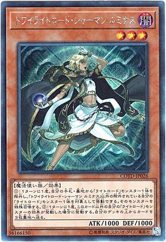 [Secret] トワイライトロード・シャーマン ルミナス (3_闇3/COTD-JP026)