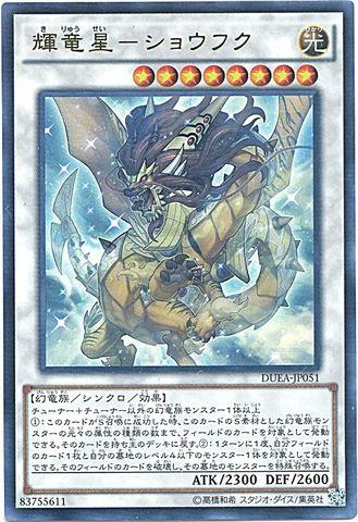 輝竜星-ショウフク (Ultra)竜星7_S/光8