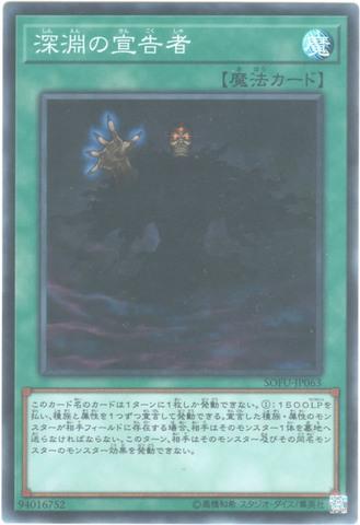 深淵の宣告者 (Super/SOFU-JP063)1_通常魔法