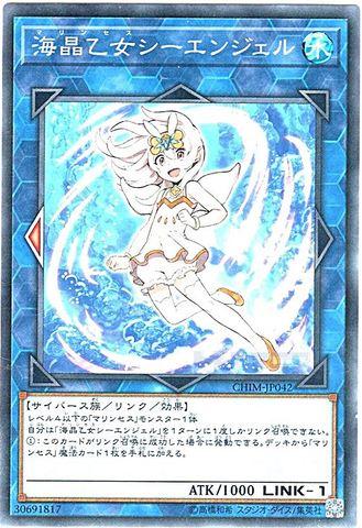 [N] 海晶乙女シーエンジェル (海晶乙女8_L/水1/CHIM-JP042)