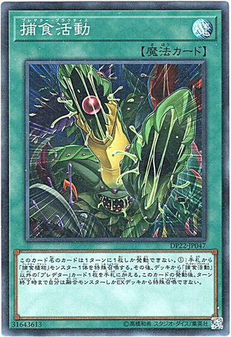 捕食活動 (Super/DP22-JP047)捕食植物1_通常魔法