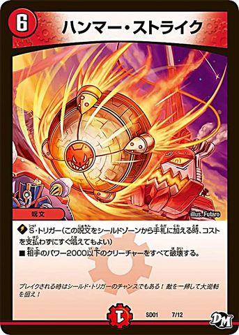【売切】 [-] 激怒!富士山ン (SD01-07/火)