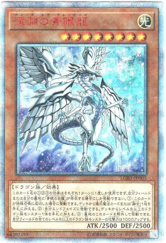深淵の青眼龍 (20th Secret/LGB1-JP005)3_光8