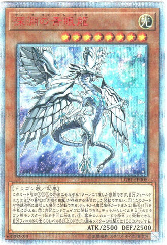 [20th Secret] 深淵の青眼龍 (3_光8/LGB1-JP005)